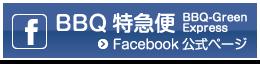 BBQ特急便 Facebook 公式ページ