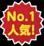 No.1人気!