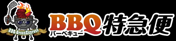 BBQ特急便